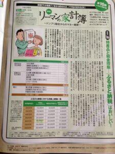 リーマンの家計簿(ふるさと納税)